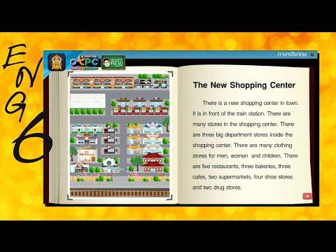 The New Shopping Center (ศูนย์การค้าแห่งใหม่) - สื่อการสอน ภาษาอังกฤษ ป.6