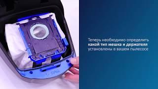 как в пылесосах Philips серии PowerGo правильно установить мешок в держатель для мешка нового типа?