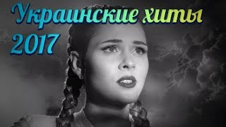 30 украинских песен 2017 года