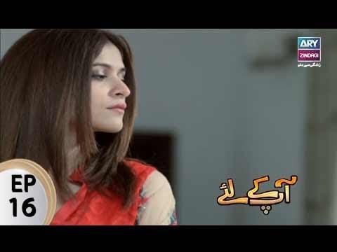 Aap Kay Liye - Episode 16 - ARY Zindagi Drama