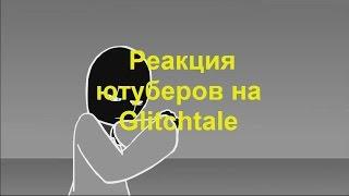 Реакции Ютуберов на Glitchtale Рабдофобия