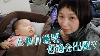 六個月嫩嬰也適合出國? Ft. KLOOK | MOM&DAD