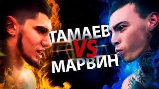Тамаев VS Марвин