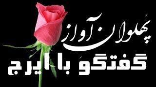 IRAJ, THE LEGEND, ♥♥♥ دو ساعت با پهلوان آواز « ايرج »؛