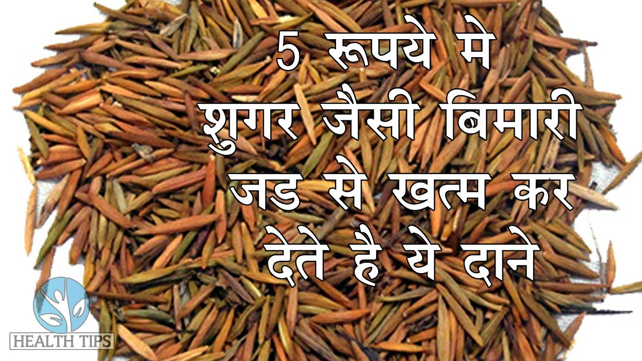 Image result for इन्द्र जौ