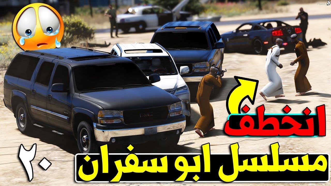 مسلسل ابو سفران 20 ابو سفران انخطف من قبل عصاابة Gta 5 Youtube