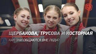 Щербакова, Трусова и Косторная: как они общаются вне льда?