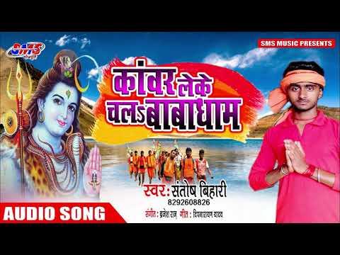 SANTOSH BIHARI का सुपरहिट कांवर गीत - बोल बम Bhojpuri Song 2019 - कांवर लेके कि चाल बाबाधाम