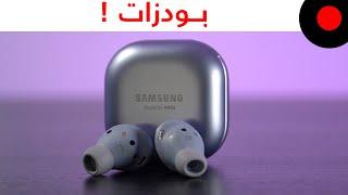 Samsung Galaxy Buds Pro سماعات الجالكسي بودز برو.. ايش الجديد وايش تفرق عن باقي الفئات؟