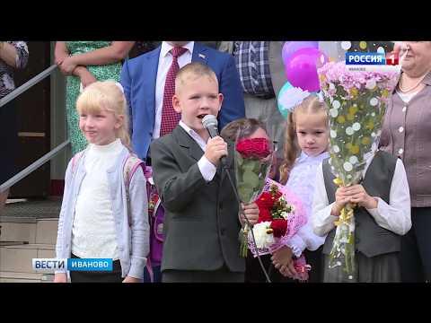В Ивановской области в школы пошли более 100 тысяч ребят