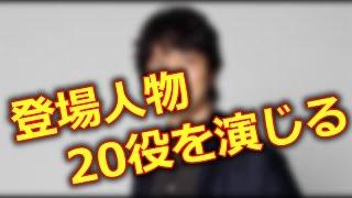 佐々木蔵之介、一人20役に悲鳴「誰も助けてくれない」 http://youtu.be/...