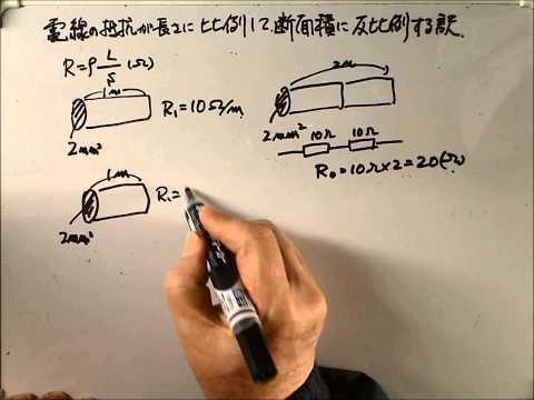 第二種電気工事士「電線の抵抗が長さに比例して、断面積に反比例する訳」