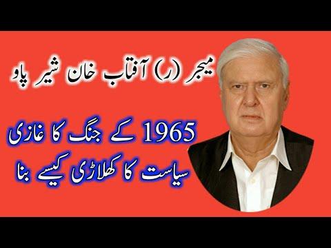 Aftab khan sher pao life story | aftab sherpao biography
