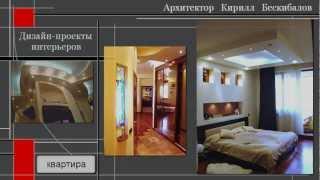 ДИЗАЙНЕР ИНТЕРЬЕРА В МОСКВЕ.(ВИЗИТКА: проектирование КВАРТИРЫ, дома. ДИЗАЙН-ПРОЕКТ. ИНТЕРЬЕР: дом, КВАРТИРА, таунхаус, КОТТЕДЖ, офис...., 2013-02-17T11:38:26.000Z)
