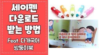 세이펜 음원 다운로드 방법 (feat.오톡)