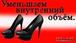 Ремонт обуви.  Уменьшаем внутренний объём.(Как уменьшить размер обуви., 2013-12-12T17:25:59.000Z)