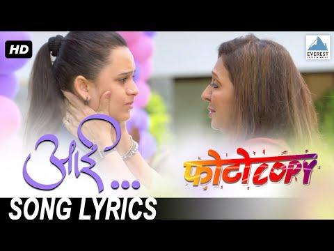 Aai (आई) Song with Lyrics - Photocopy | Latest Marathi Songs | Vandana Gupte, Parna Pethe