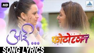 Aai (आई) Song with Lyrics Photocopy | Latest Marathi Songs | Vandana Gupte, Parna Pethe