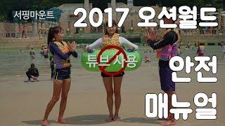 2017 오션월드 안전 매뉴얼