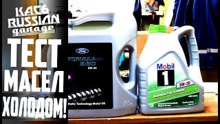 Тест масел Mobil 1 ESP 5W-30 и FORD Formula 5w-40 в холодильнике.