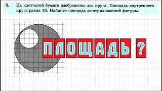 Задание 3 ЕГЭ по математике