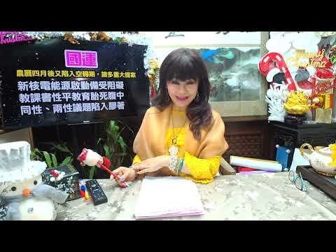林海陽 準到可怕 《2019己亥金豬年大預言》20181206