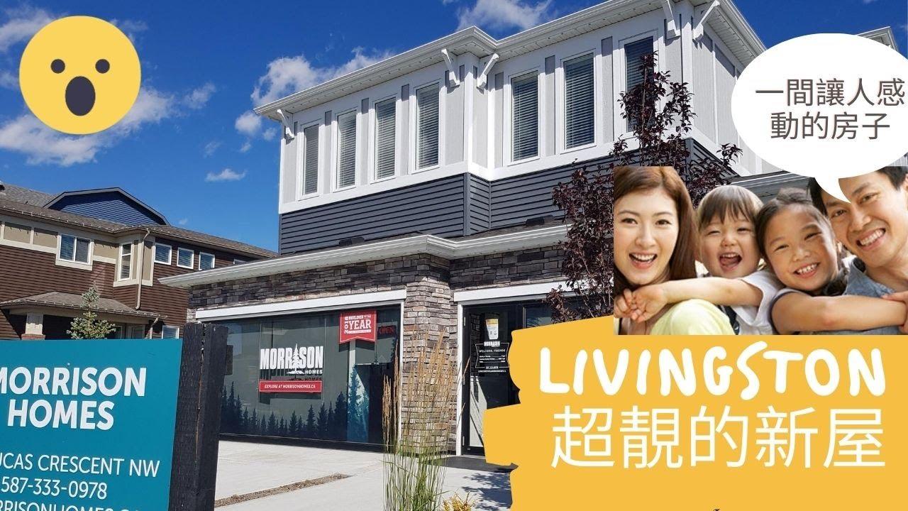 [Livingston新社區新屋] 座落非常好的卡加利NW地點/ 附近很多配套/加拿大移民2020藉得探討的地方/ 2546 SQ FT - YouTube