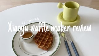 [vlog]샤오미(Xiaoyu)와플메이커 언박싱/와플메…
