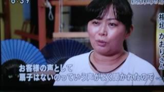NHKほっとイブニングみえ 東海モノ語り