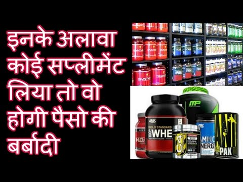 supplements that are acctually usefull !Hindi