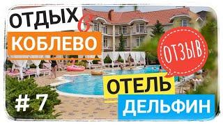 """Отзыв о Коблево. Обзор отеля """"Дельфин"""""""