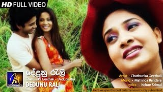 Dedunu Rali - Chathurika Geethali | Official Music Video | MEntertainments Thumbnail