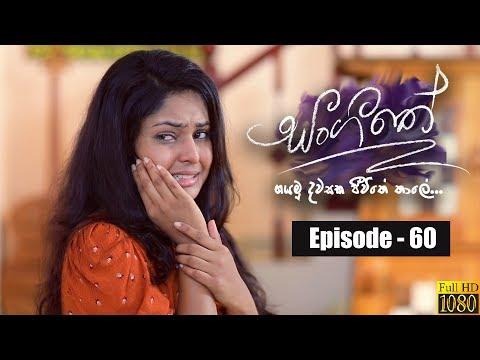 Sangeethe   Episode 60 03rd May 2019