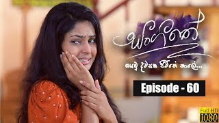 Sangeethe | Episode 60 03rd May 2019 Thumbnail