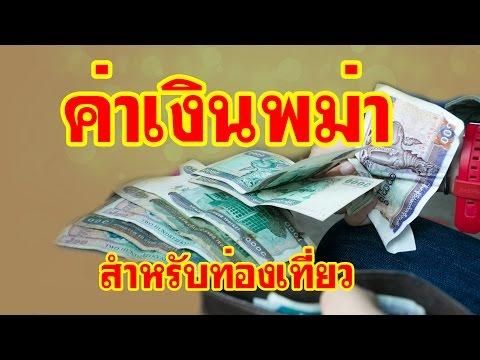 เคล็ดลับ!! การคำนวณเงินเมียนมาร์(พม่า) เป็นเงินบาทไทย ง่ายๆ How to exchange money MMK to THB