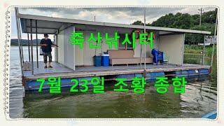 아산 죽산낚시터 7월 23일 조황 종합