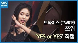 SBS  - 트와이스 '쯔위' YES or YES 직캠 / SBS 'INKIGAYO' TWICE 'TZUYU' FanCam