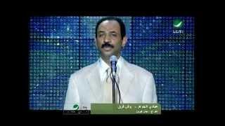 Abade Al Johar - Wesh Farag عبادي الجوهر - وش فارق