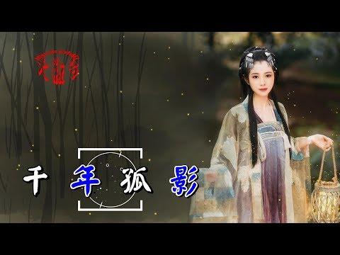 張津滌&陳瑞-千年孤影(超好聽)