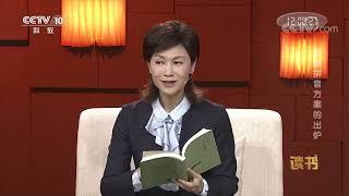 《读书》 20191006 周有光 《我的人生故事》 汉语拼音方案的出炉  CCTV科教
