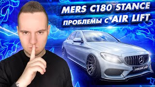 Проблема с Air Lift на Mercedes-benz С 180 AMG W205 Стоит ли брать под Stance проект?