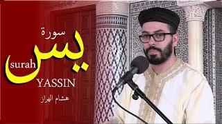 هشام الهراز سورة يس كاملة |  Surah YASIN FullHD