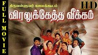 Viralukketha Veekkam | Tamil Full Movie HD | Livingston, Vadivelu, Kushboo, Urvashi