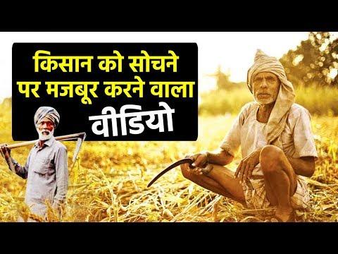 loan-waive-off-or-double-income-?-देश-के-किसान-से-एक-सवाल-!