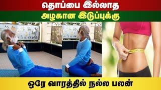 90 நாட்களில் உடல் தொப்பை இல்லாமல் அழகான வடிவம் பெற   How to Reduce Belly in just 90 Days   Yogam