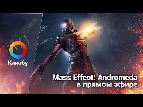 Mass Effect: Andromeda. Запись стрима