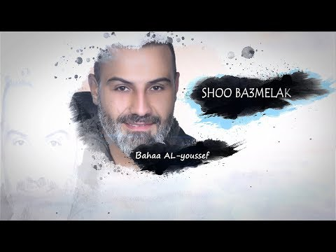 / Bahaa ALyousef Sho B3melak (exclusive music)