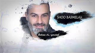 بهاء اليوسف شو بعملك / Bahaa ALyousef Sho B3melak (exclusive music)