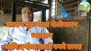 AAYYUB SHAHAA Goat Farming Success story/अय्युब शहा शेळी पालन यशोगाथा