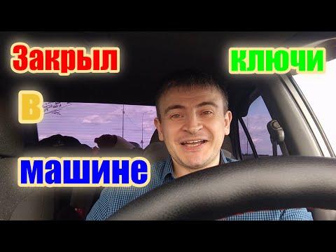 Забыл ключи в машине ! Как я открыл Hyundai accent.